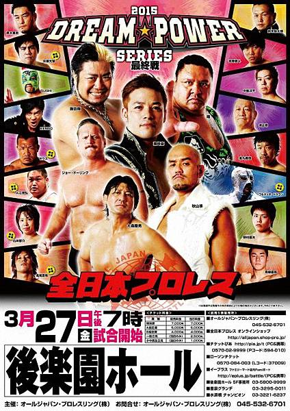 全日本327三冠戰123