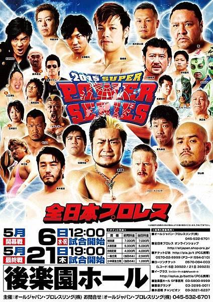 2015.5.6_21後樂園