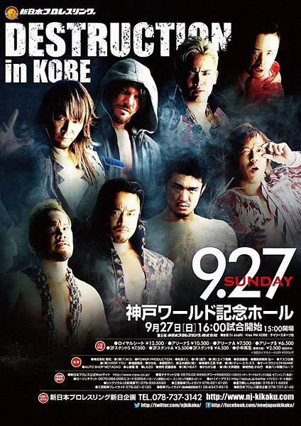 927神戶