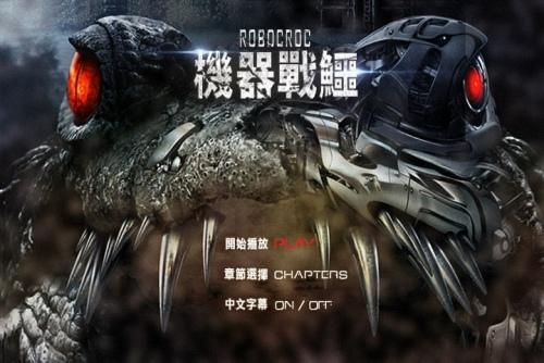 戰鱷 (2).jpg