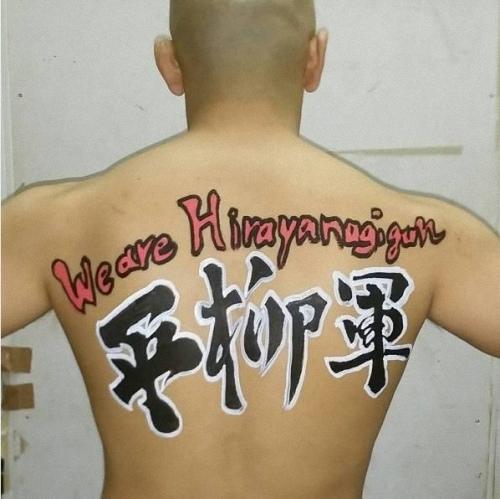 鈴木軍興行3.jpg