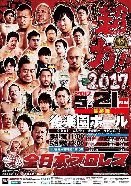 全日本2017521.jpg