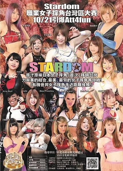 STARDOM2017 (10).jpg