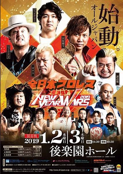 全日本20190103 (0).jpg