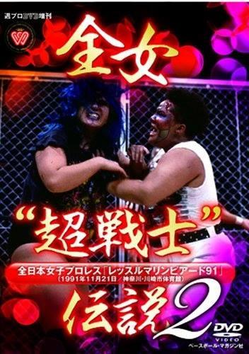 藍面中野談日本女摔.jpg