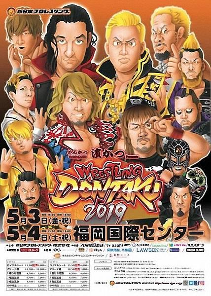 新日本摔角2019050304 (1).jpg