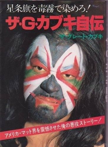 摔角選手的臉部彩繪.jpg