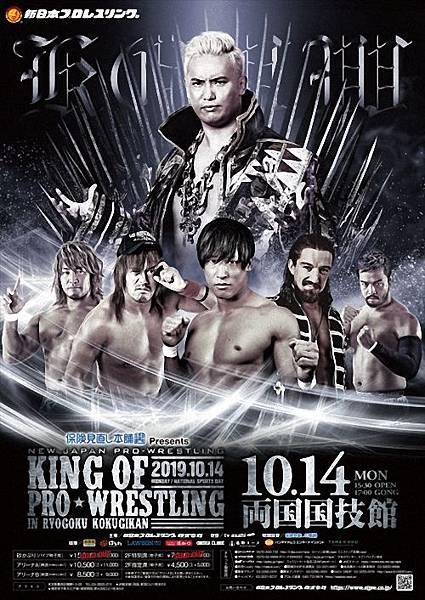 NJPW20191014 (1).jpg
