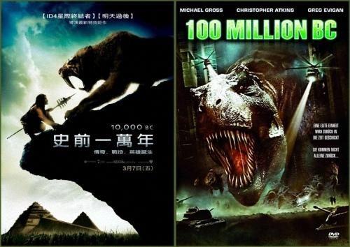 史前一萬一億年封面.jpg