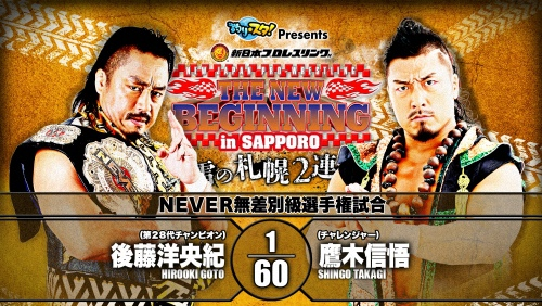 NJPW20200201 (1).jpg