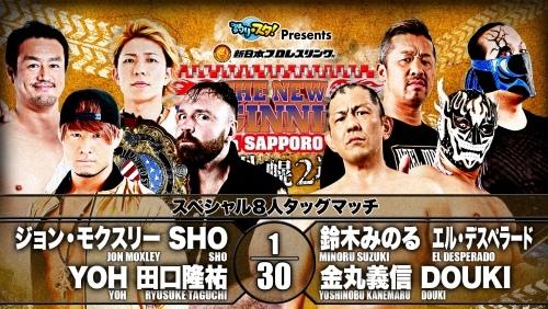 NJPW20200202 (5).jpg