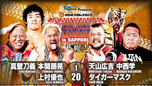 NJPW20200202 (2).jpg