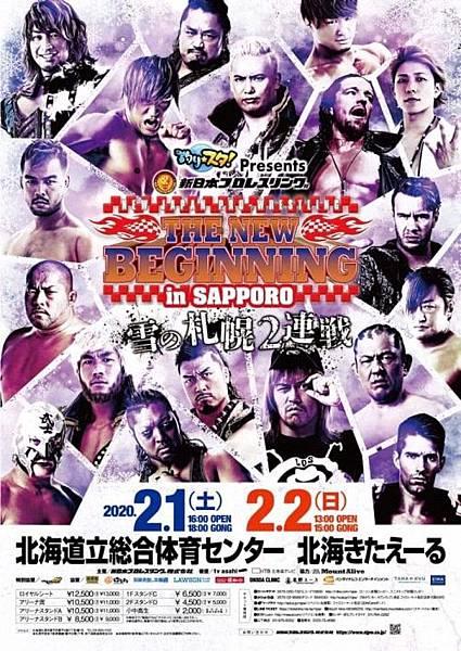 NJPW2020020102.jpg