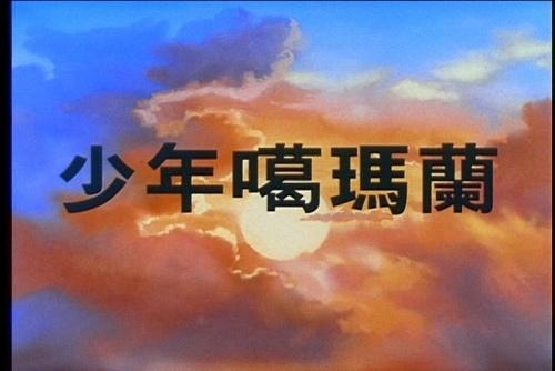 少年噶瑪蘭 (2).jpg