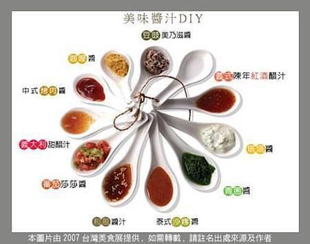 美味醬汁DIY