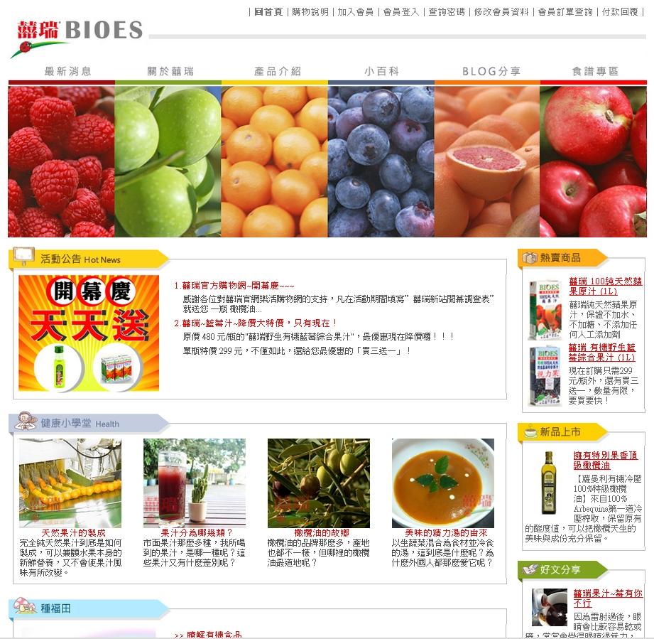 新官網畫面