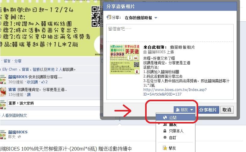 囍瑞bioes網站開幕慶活動-臉書公開分享