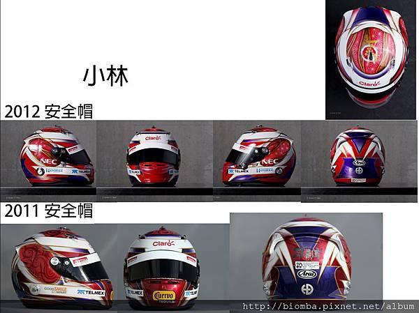 Kamui Kobayashi 2012安全帽