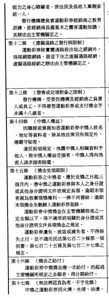 黃志雄草案2.bmp