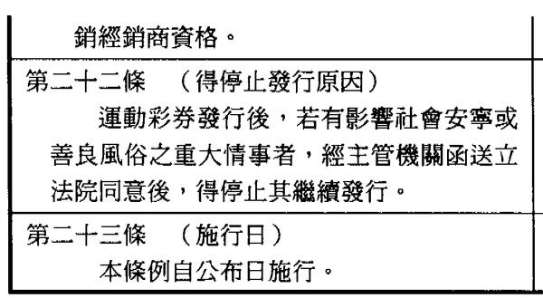 黃志雄草案5.bmp