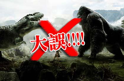 恐龍金剛.png