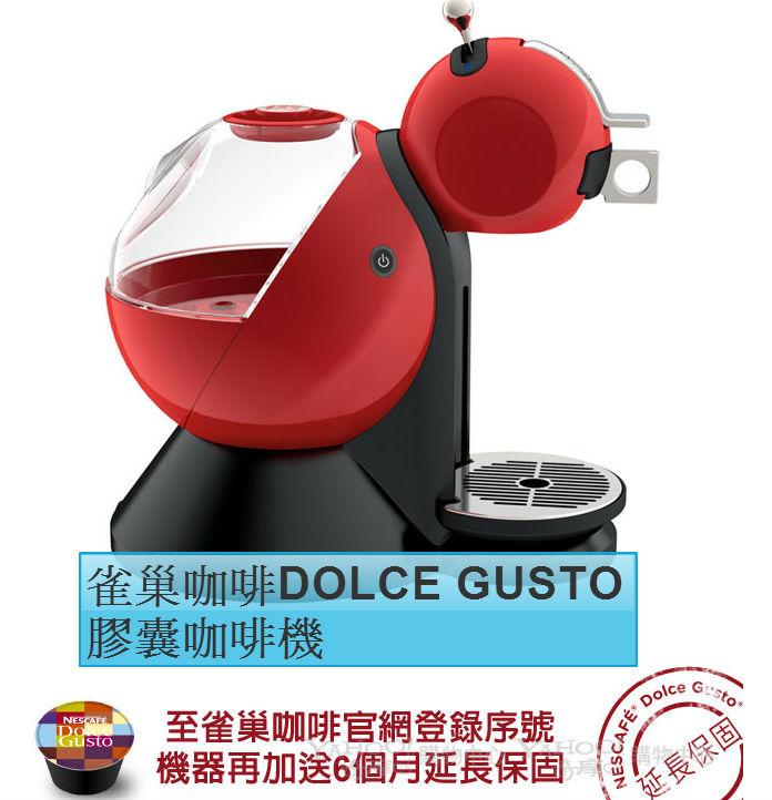 雀巢咖啡膠囊咖啡機.jpg