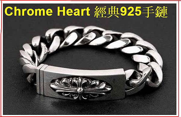 Chrome Heart純銀925手鏈.jpg