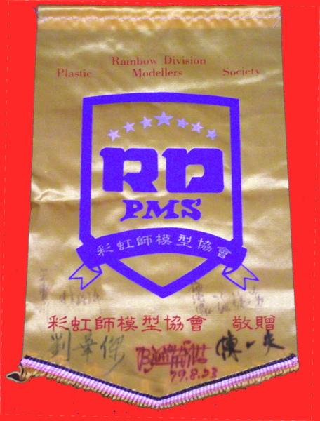 彩虹師20年前的會旗與成員簽名