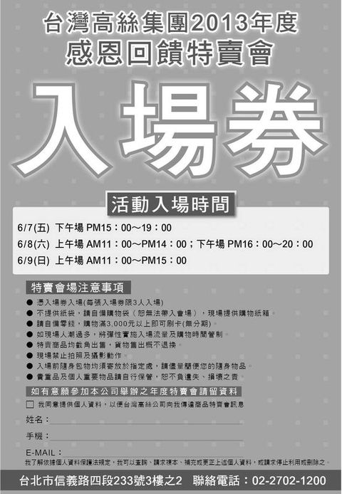 2013年度台灣高絲集團特賣會入場券 邀請卡