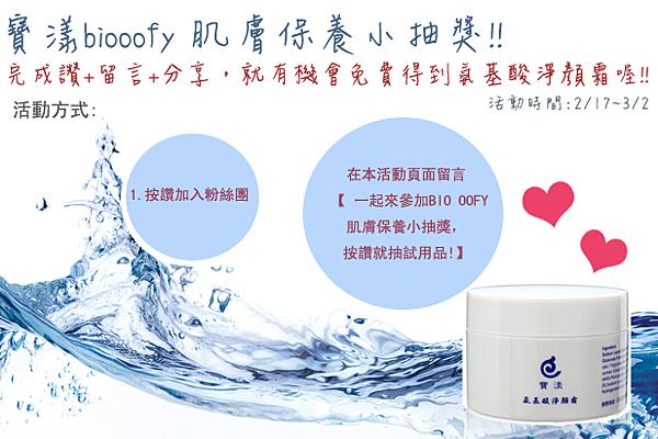 【抽獎活動】寶漾biooofy 免費氨基酸淨顏霜送給您!!
