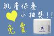 【抽獎活動】寶漾biooofy 免費氨基酸淨顏霜送給您!!小圖
