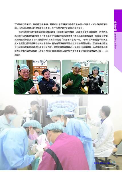 王成志醫師文章p3