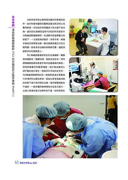 王成志醫師文章p2