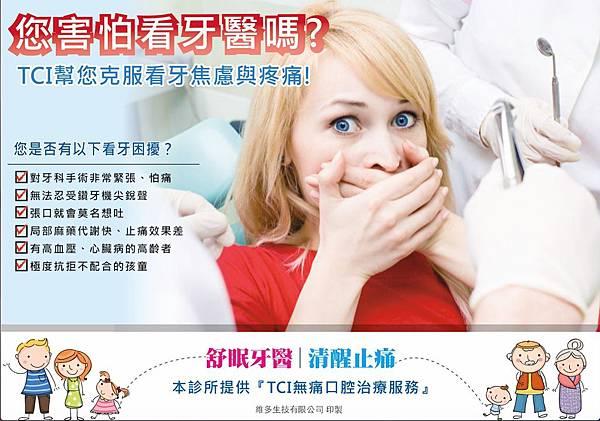 無痛口腔治療廣告.jpg