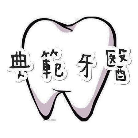 典範牙醫.jpg