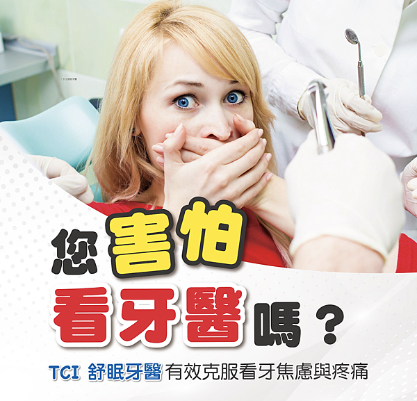 您害怕看牙醫嗎?.png