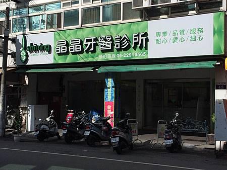 晶晶牙醫診所.jpg