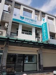 湖美牙醫診所.jpg