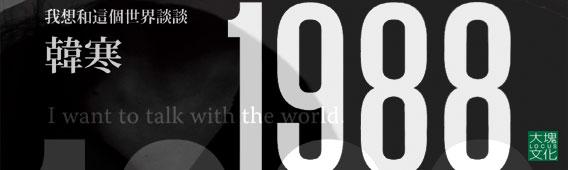1988:我想和這個世界談談