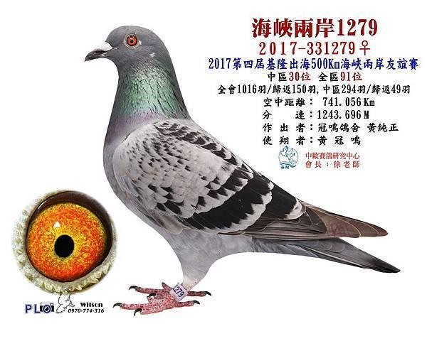 """海峽兩岸1279"""""""