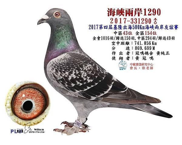 """海峽兩岸1290"""""""