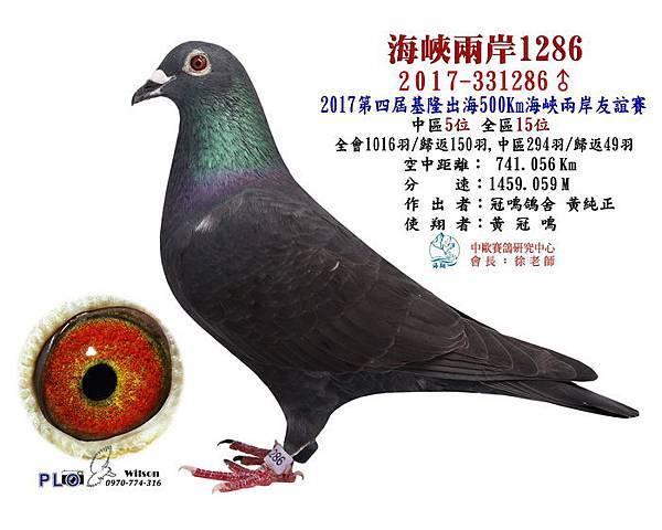 """海峽兩岸1286"""""""