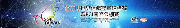 世界冠軍錦標賽.暨FCI國際公棚賽2018.jpg
