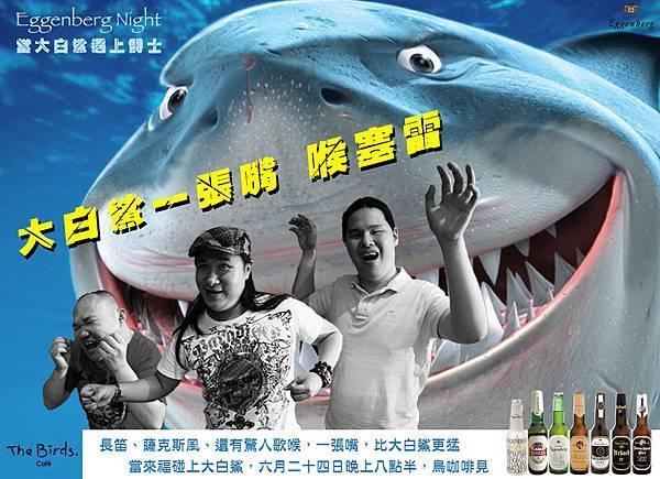 大白鯊廣告.jpg