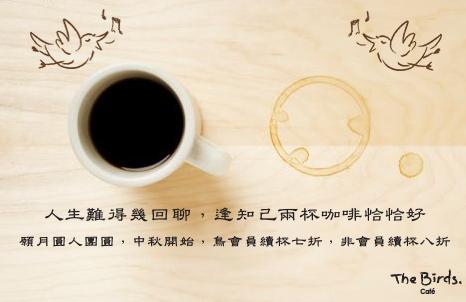 鳥咖啡慶生第二波~第二杯便宜賣!