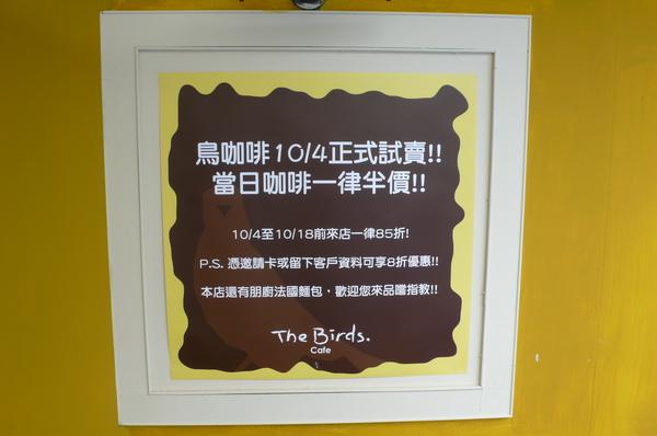 鳥咖啡試賣海報!!