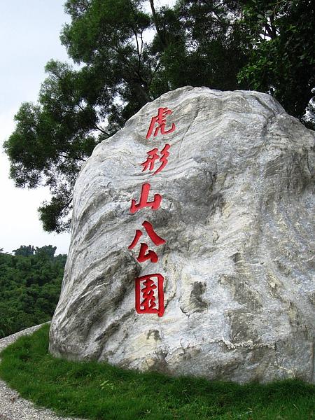 虎形山公園+千佛山菩提寺 022.jpg