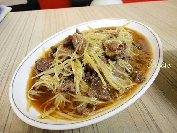 大三仙_麻油牛肉.jpg