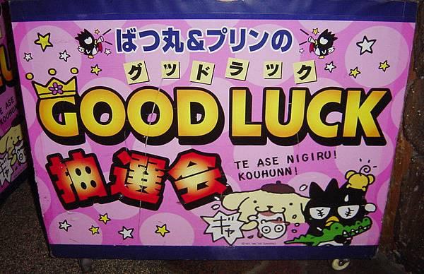 就是拖這個特別抽選會的福,不然可能跑到日本還看不到酷