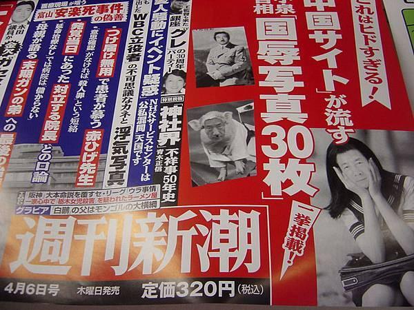 電車上的廣告,應該是日本的一周刊